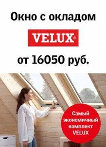 Акции окно Velux