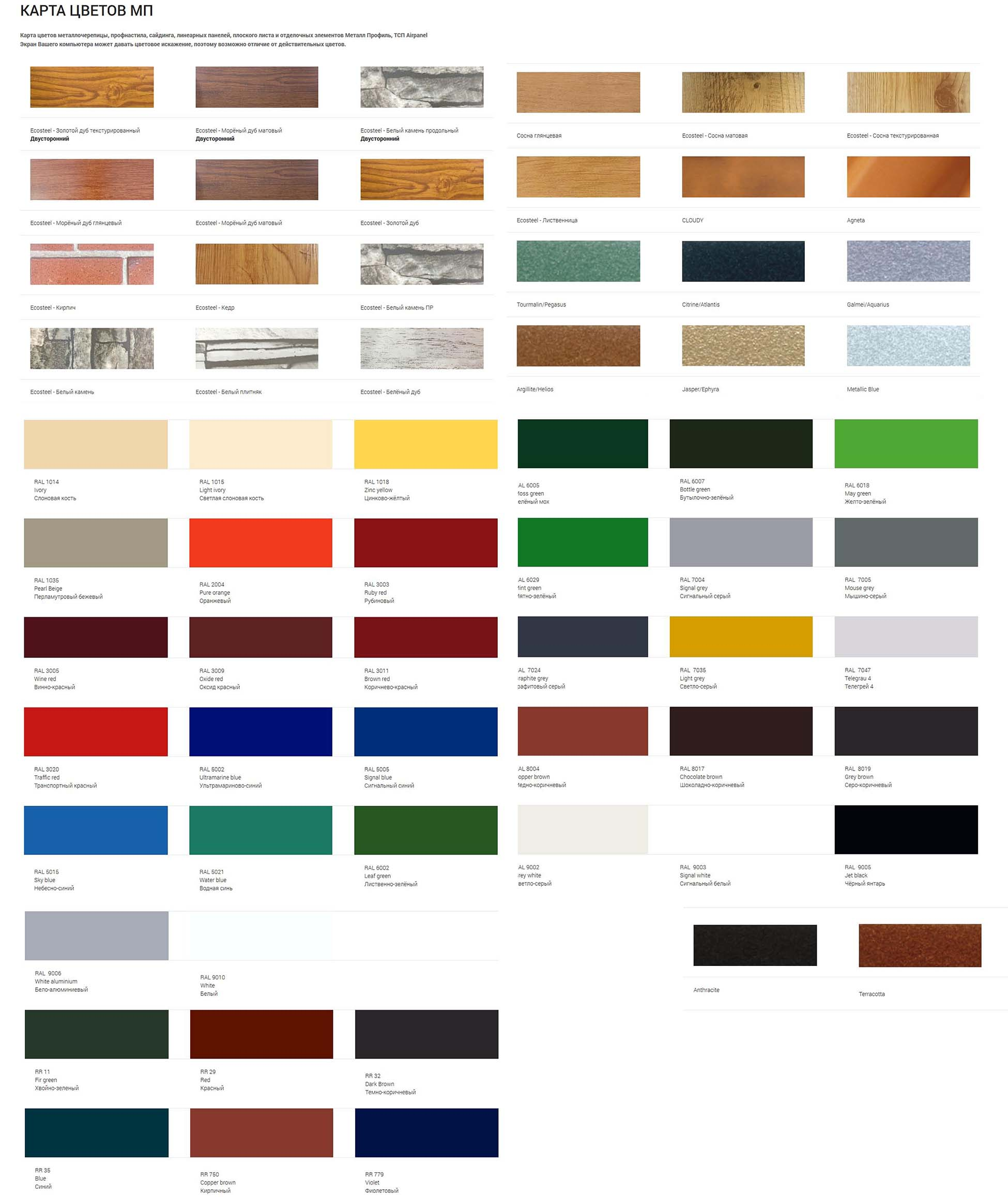 Карта цветов Металл Профиль